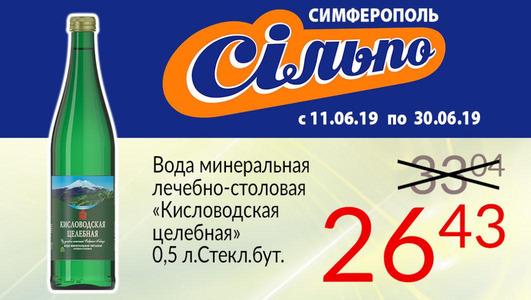 Симферополь-Сильпо_1080-607