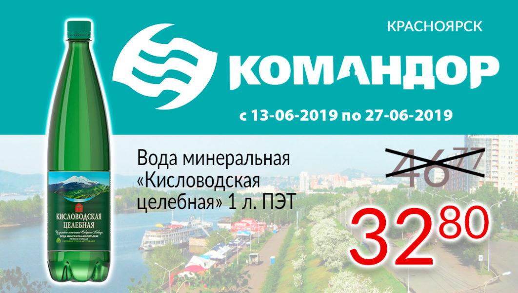 ТС_Командор-1080-607